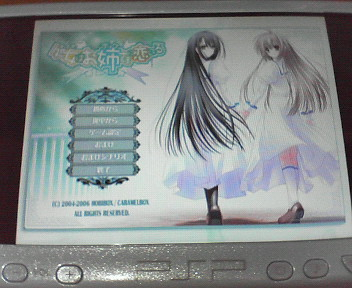 otoboku_for_psp1.JPG